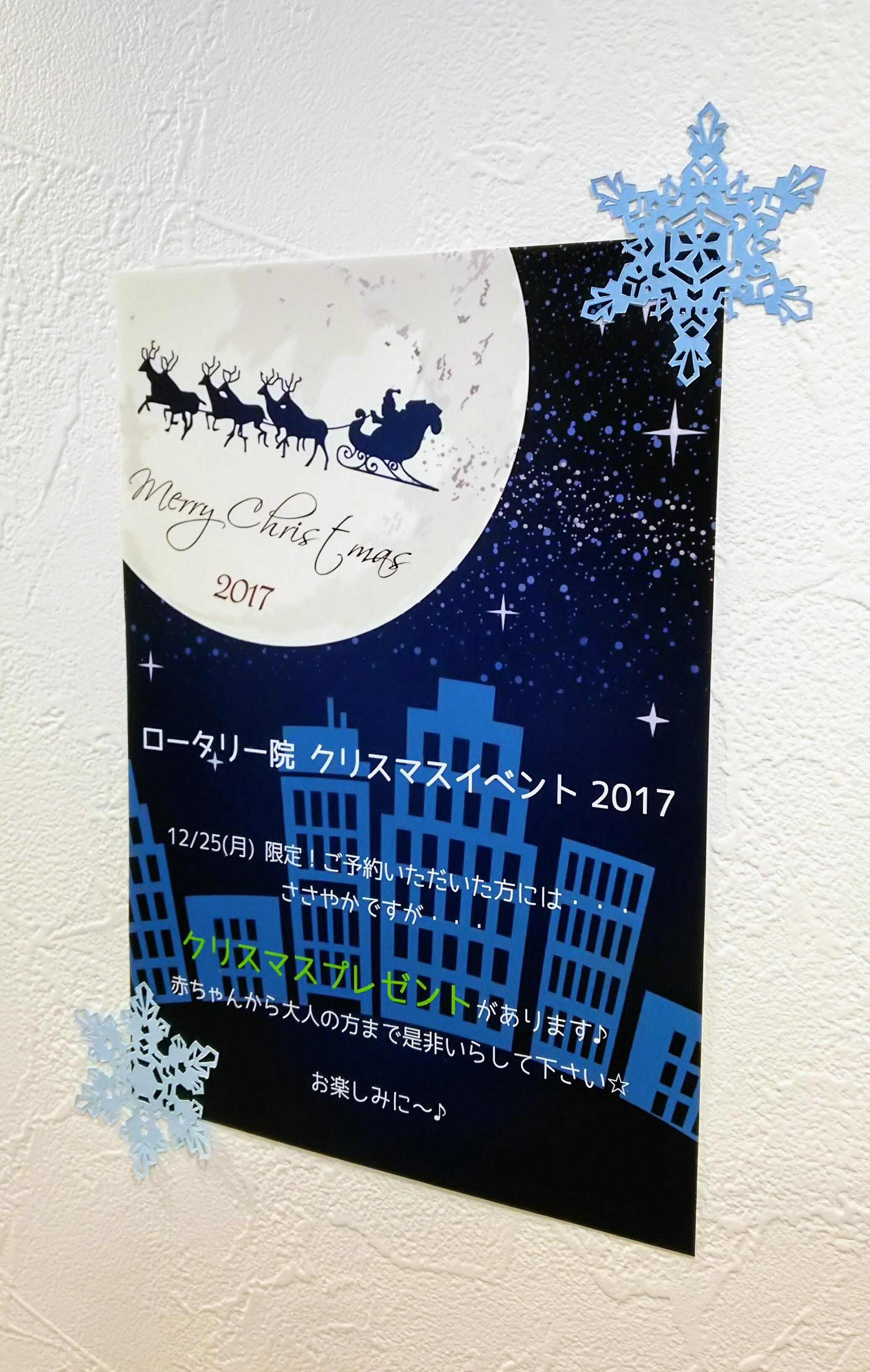 ロータリー院 クリスマスイベント2017