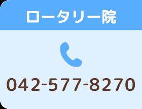 04-2577-8270